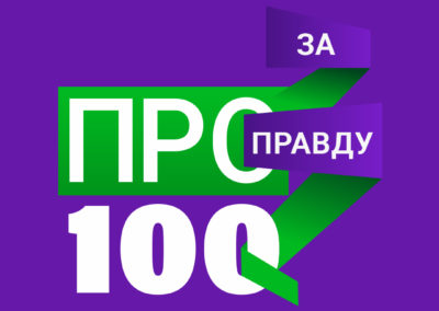 ПРО100 ЗА ПРАВДУ